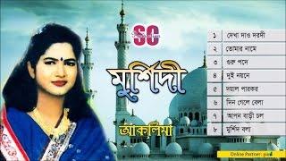 Gambar cover Aklima - Murshidi