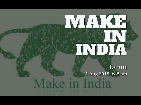Meaning/objectives/issues/challenges Of Make In India/SWOT Analysis/issues In Indian Commerce Mp3