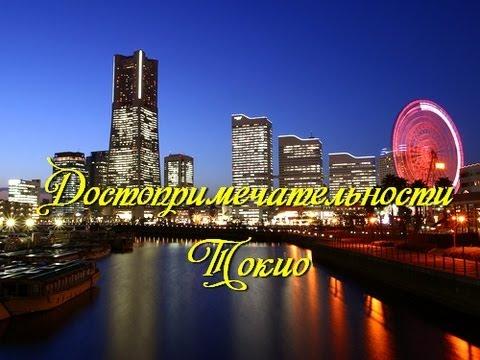 Достопримечательности Токио, Япония. Топ 10