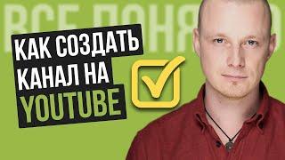 Как Создать Канал на YouTube Правильно. Продвижение на YouTube 2020 | ВСЕ ПОНЯТНО