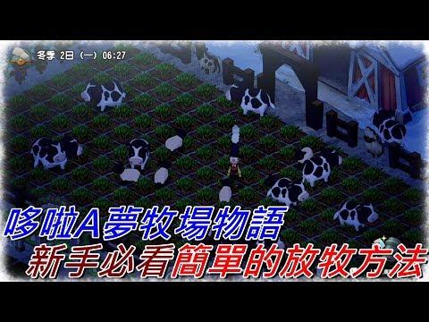 《哆啦A夢牧場物語》 簡單的放牧技巧