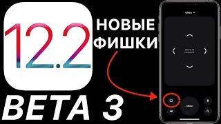 iOS 12.2 beta 3 – что нового ? Полный и честный обзор!