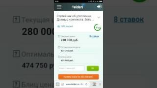 Сайт про стройку за 300 тыс. руб.