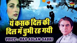 Ye Kasak Dil Ki Dil Me Chubhi Reh Gayi (Ghazal Songs) | Haji