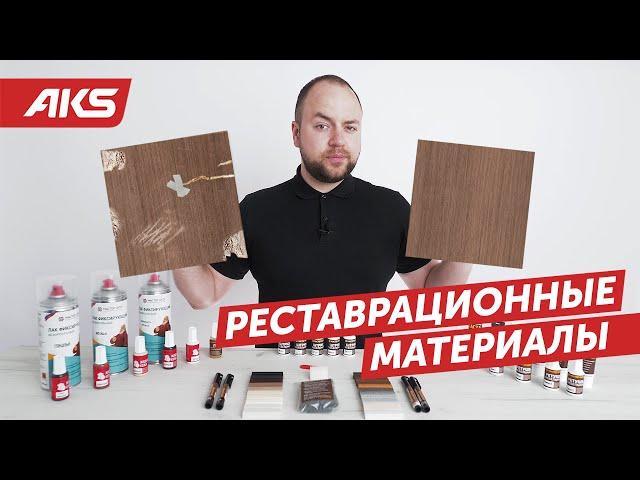 Реставрационные материалы для мебели и не только