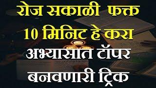 How Topper Students Study Marathi | abhyas kasa krava Motivational Video | Study Motivation