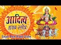 आदित्य हृदय स्तोत्र - Shree Aditya Hridaya Stotram In Sanskrit Shlok - Prem Parkash Dubey