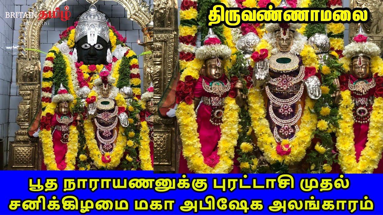 thiruvannamalai-பரடடச-மதம-மதல-சனககழம-மக-அபஷக-அலஙகரஙகள-britain-tamil-bakthi