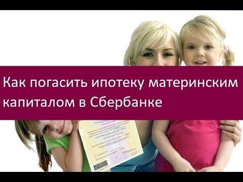 Как погасить ипотеку материнским капиталом в Сбербанке. Советы