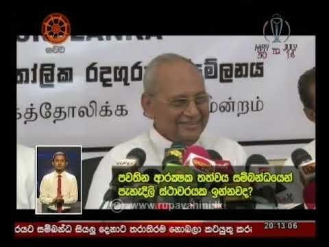 Rupavahini 8.00pm Sinhala News | 2019-05-09