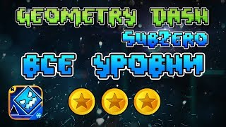 ВСЕ УРОВНИ GEOMETRY DASH SUBZERO + ВСЕ МОНЕТЫ