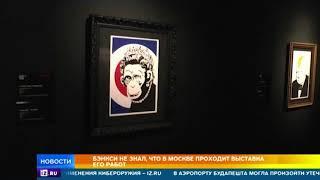Бэнкси не знал что в Москве проходит выставка его работ