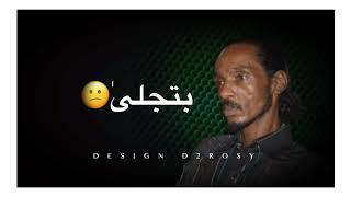 تحميل اغاني قلبي المانساك محمود عبدالعزيز حالات واتساب2 MP3