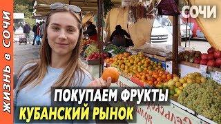 ЯРМАРКА на МАЦЕСТЕ. Обман с Хурмой. Кубанские Фрукты и Овощи ● Рынки в Сочи Цены