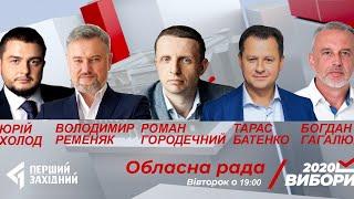 Вибори 2020: Сором і гордість Львівської облради | Таємне опитування від Зеленського|