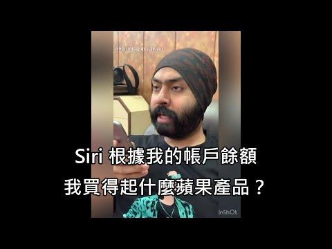 男子請Siri查他的帳戶餘額,問Siri他買得起什麼蘋果產品