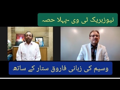 Waseem ki Zabani with Farooq Sattar part-1