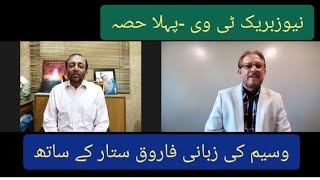 Waseem Ki Zabani with Farooq Sattar part 1