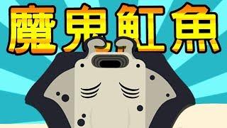 Deeeep.io ➲ 吸收一切能力的魔鬼魟魚 !! 鱷魚王者回歸 !!   毒霧大逃殺大改版