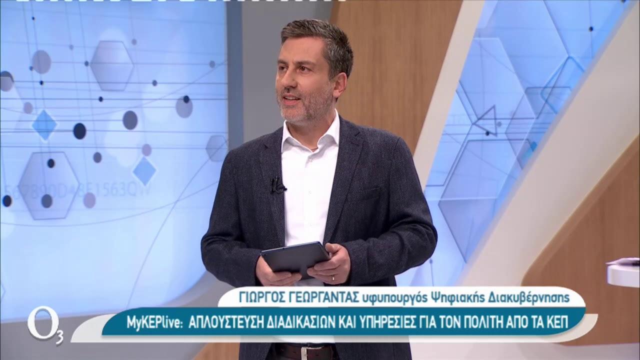 Ο Γιώργος Γεωργαντάς για το myKEPLive | 24/02/2021 | ΕΡΤ