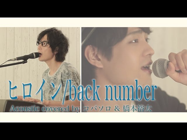 ヒロイン-back-number-acoustic-covered-by