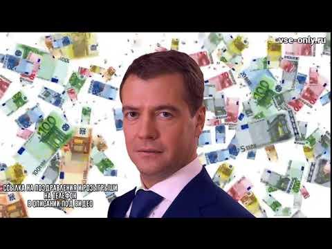 Медведев поздравляет с Днем Бухгалтера!