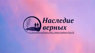 Верность в деторождении, проповедь - Вениамин ХОРЕВ
