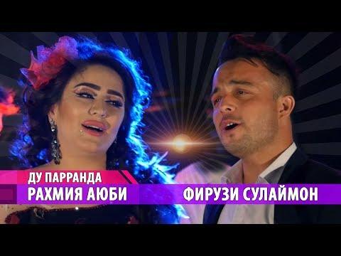 Рахмия Аюби ва Фирузи Сулаймон - Ду парранда (Клипхои Точики 2017)