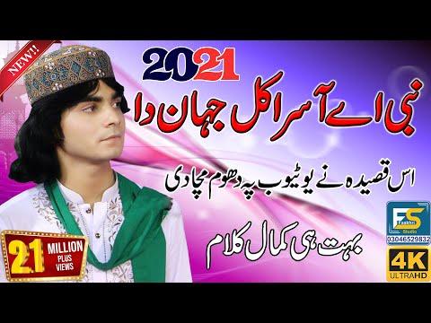 nabi ay asra kul jahan da,faakhti tv faakhri sound & movies 03046529832فاخری ٹی وی