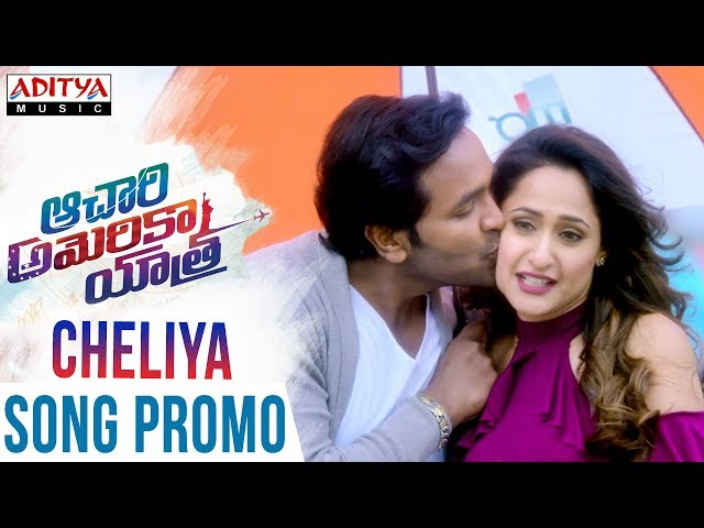 Cheliya Video Song Promo | Achari America Yatra Movie Songs | Vishnu Manchu, Pragya