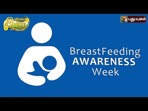 Breastfeeding-Awareness-Week-in-Iniyavai-Indru--02-08-2016-I-Puthuyugam-TV