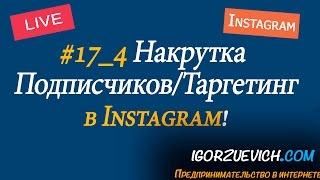 #17_4 Накрутка подписчиков, таргетинговая реклама в инстаграм, официальная реклама в Instagram