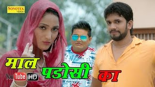 Mall Padosi Ka | Raju Punjabi, Sheenam Kaitholic | Kala Kundu, Miss Ada | Haryanvi Video Songs