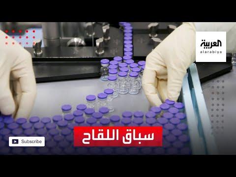 العرب اليوم - سباق لقاح