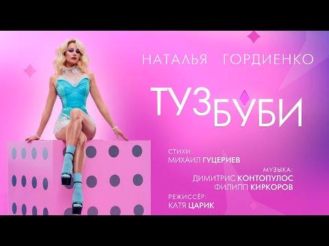 Наталья Гордиенко - Туз буби