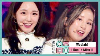 [쇼! 음악중심] 우아! - 아이 돈트 미스 유 (woo!ah! - I Don't Miss U), MBC 210116 방송