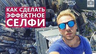 Как сделать КРУТОЕ СЕЛФИ, которое соберет МНОГО ЛАЙКОВ - Школа мобильной фотографии e07