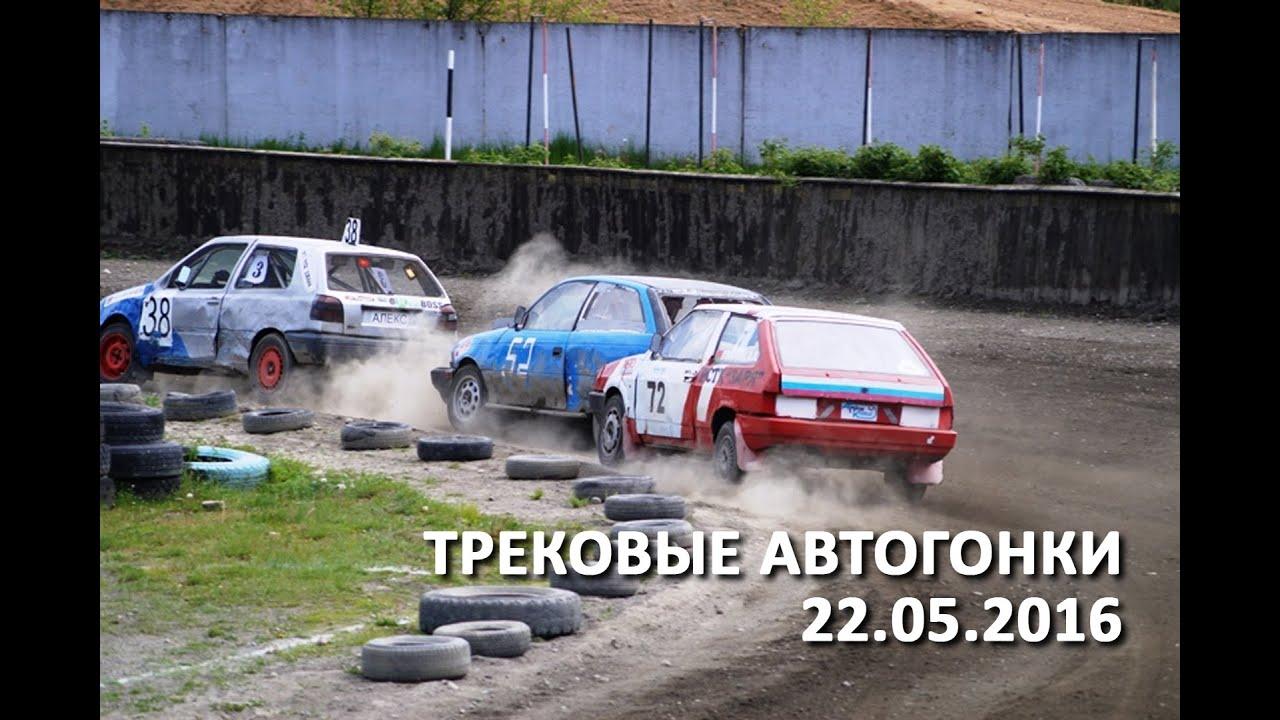 Трековые гонки 2016. 2 этап Чемпионата Беларуси (22.05.2016)