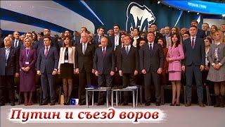 """Путин на воровском сходняке ОПГ """"Единая Россия"""""""
