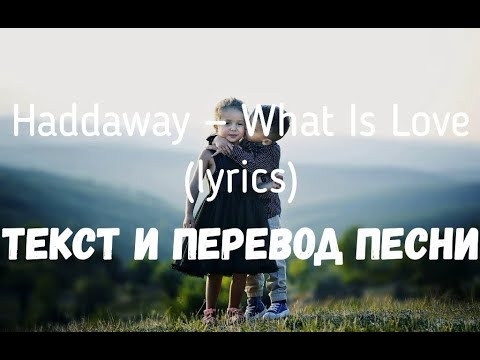 Haddaway — What Is Love (lyrics текст и перевод песни)