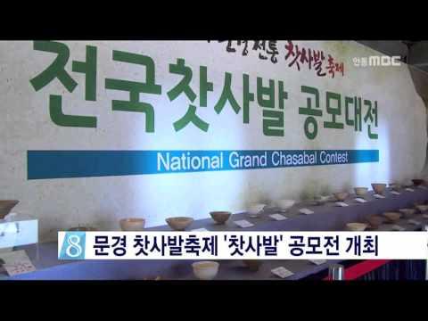 [안동MBC뉴스]문경 찻사발축제 '찻사발' 공모전 개최관련 방송분 미리보기 사진