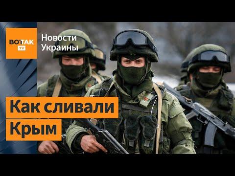 , title : 'Почему Украина не воевала за Крым?'