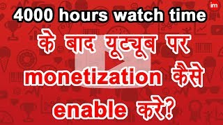 How to Enable Monetization on YouTube in Hindi 2018 | By Ishan - OUT