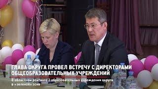 КРТВ. Глава округа провел встречу с директорами общеобразовательных учреждений