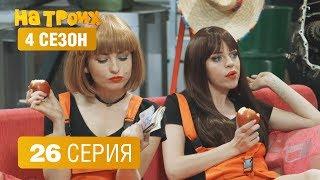 На троих - 4 сезон 26 серия | ЮМОР ICTV
