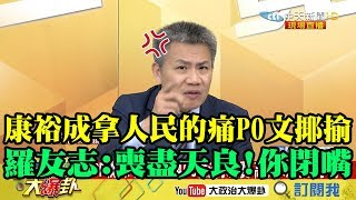 【精彩】高雄淹水康裕成拿人民的痛PO文揶揄 羅友志怒:喪盡天良!你閉嘴!