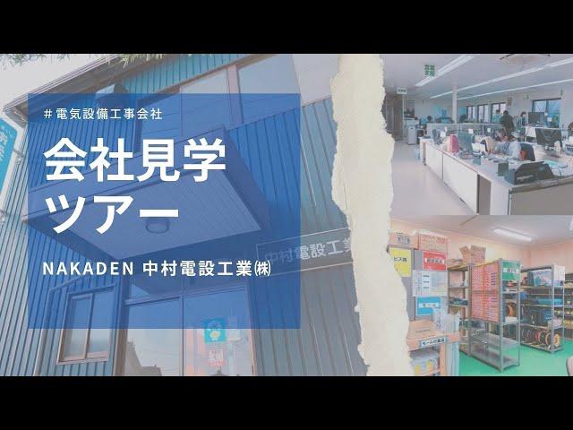 会社見学ツアー【中村電設工業/NAKADEN】