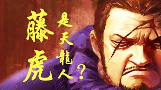 海賊王詳解:藤虎為何自廢雙目?他的真實身份是天龍人?每一步都為了廢除七武海