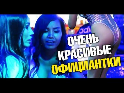 Самые красивые девушки официантки! Фото с трансвеститом. Неудача в Саймон Кабаре. Лайф влог