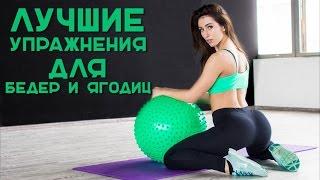 Лучшие упражнения для бедер и ягодиц [Workout | Будь в форме]